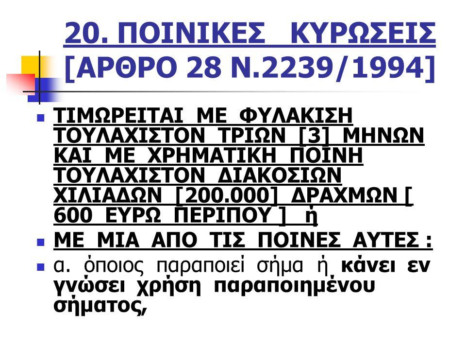 20. ΠΟΙΝΙΚΕΣ ΚΥΡΩΣΕΙΣ [ΑΡΘΡΟ 28 Ν.2239/1994]